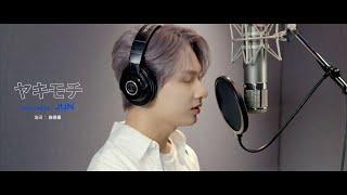 [COVER] JUN - ヤキモチ(YAKIMOCHI) (원곡 : 高橋優(타카하시 유우))