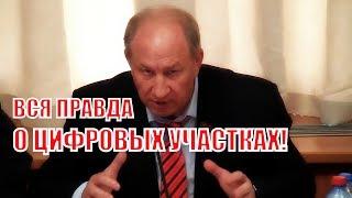 Депутат Рашкин рассказал всю правду о законе «о цифровых участках»!