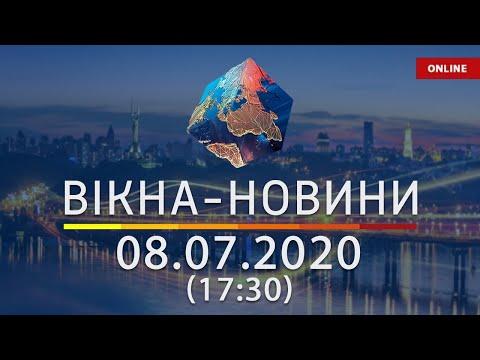 ВІКНА-НОВИНИ. Выпуск новостей от 08.07.2020 (17:30) | Онлайн-трансляция