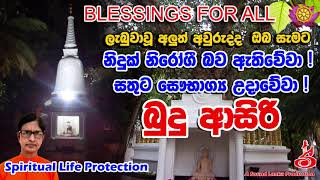 බුදු ආසිරි Budu Aasiri Blessing For All Suba Aluth Auruddak Weva