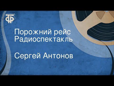 Сергей Антонов. Порожний рейс. Радиоспектакль