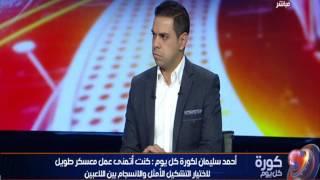 كورة كل يوم | أحمد سليمان يتوقع التشكيل الأمثل للمنتخب الوطني في أول مباراة