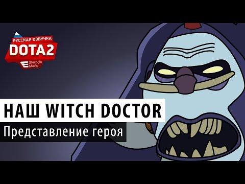 видео: dota 2: Русский witch doctor