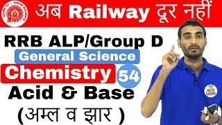 12:00 PM RRB ALP/Group D I GS by Vivek Sir | Acid & Base (अम्ल व क्षार)  I Day#54