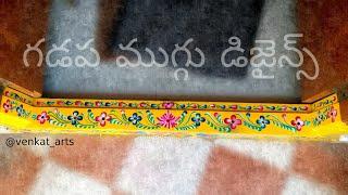 How to Drawing Gadapa Muggu Design, Gadapa Muggulu, Gummamm Muggulu, Kadapa Muggulu