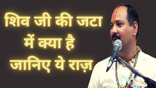शिव जी की जटा में क्या है जानिए ये राज़... @Pandit Pradeep Ji Mishra Sehore Wale