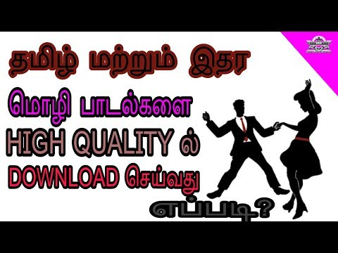 How To Download All Languages High Quality MP3 Song Download In Android