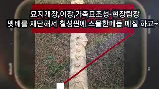 전북전주-묘지이장,묘지개장,가족묘조성