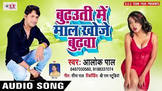 माल खोजे बुढ़वा hit bhojpuri song 2918 alok pal bhojpuri song budhauti me maal khoje budhawa