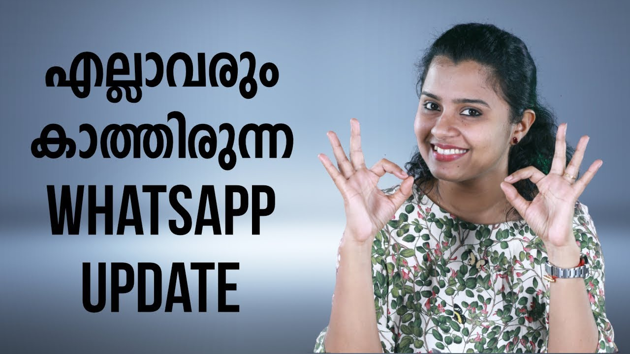 Ats കാത്തിരുന്ന WhatsApp Update വരുന്നു | Tech Malayalam + video