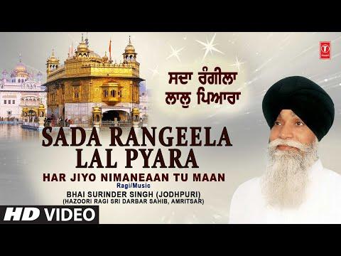 Bhai surinder singh ji jodhpuri - Sada rangeela lal piyara - Har jiyo nimaniyan tu maan
