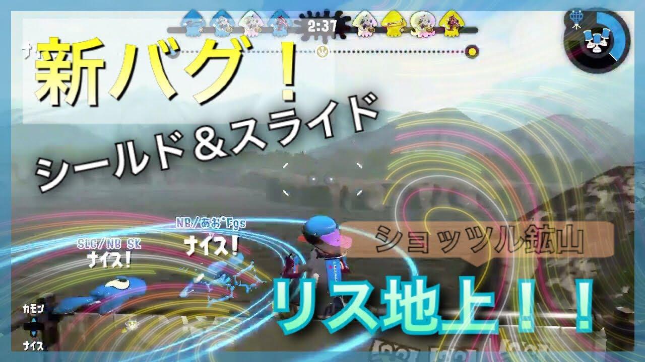 【スプラトゥーン2】【新バグ】ショッツル鉱山のリス地上に乗るバグ!/ Splatoon2 New glitch