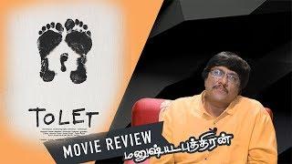 TO LET MOVIE REVIEW BY MANUSHYA PUTHIRAN | UYIRMMAI TV