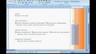 Microsoft Word 2007. Урок 07. Создание документа из шаблона Microsoft Word