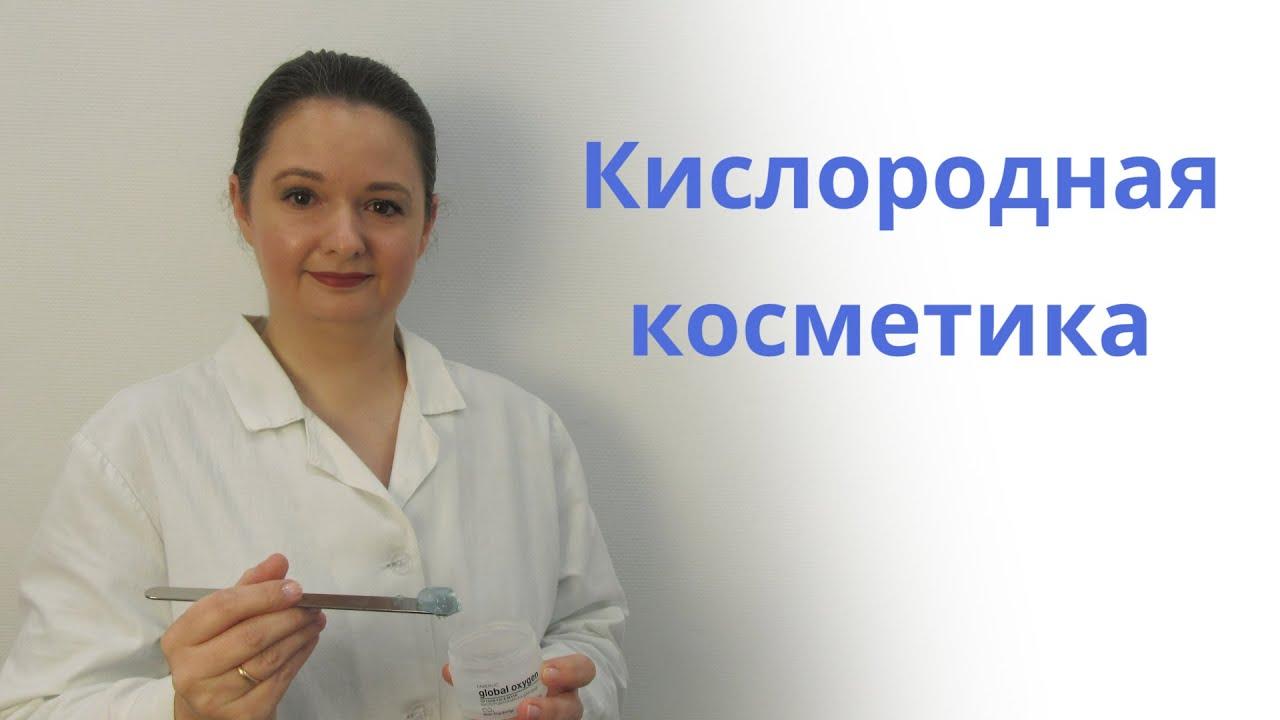 Кремы и сыворотки для лица с кислородным комплексом