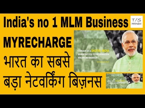 What is Myrecharge? How to Join in Myrecharge? मई रिचार्ज मे