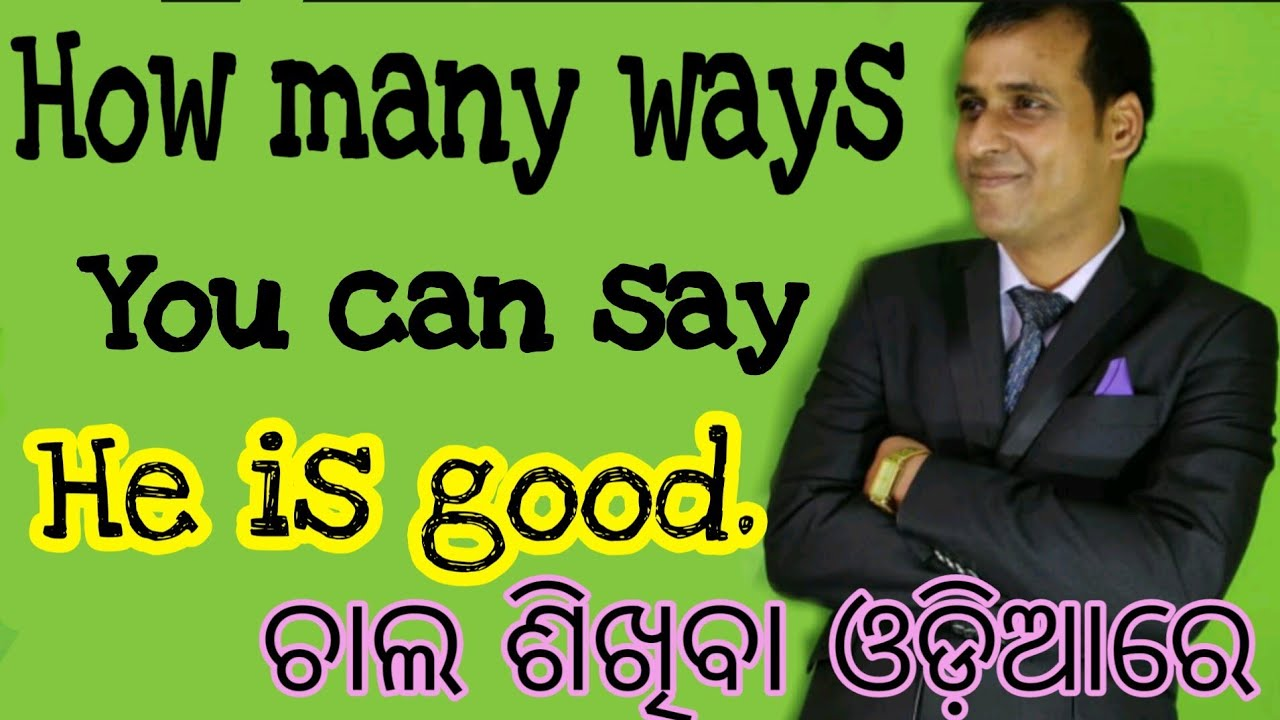 """Download How to say Someone  """"Good""""   Best Spoken English Learning Video    English mania"""