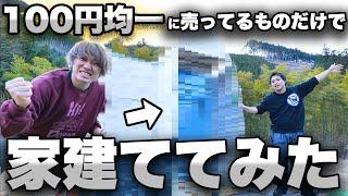 【3日間】100円ショップで売ってるものだけで家を作った結果!!【総額30万円!!】