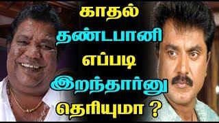 காதல் தண்டபானி எப்படி இறந்தார்னு தெரியுமா ? tamil cinema news | kollywood news| kollywood tamil news
