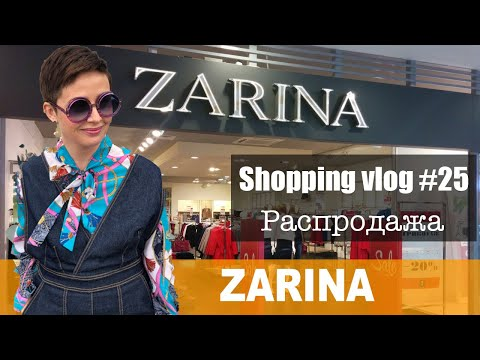 Shopping Vlog#25: Zarina - распродажи начались!!!