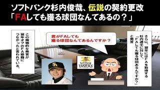 元ソフトバンクホークス杉内俊哉投手の伝説的な契約更改における逸話を...