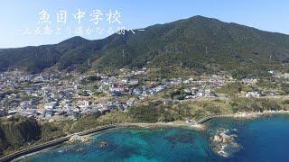 上五島より遥かなる朋へ  ー魚目中学校ー