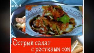 Китайская кухня.  Острый салат с ростками сои