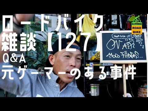 ロードバイク雑談【元ゲーマーのある事件】