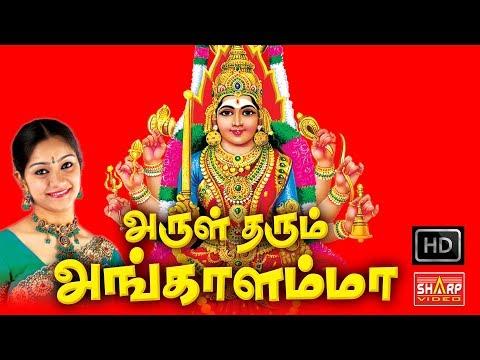 தாயே அங்களாம்மா பூ வாடை வீசுதடி )angalamman songs hit song poovadaiveesuthadi
