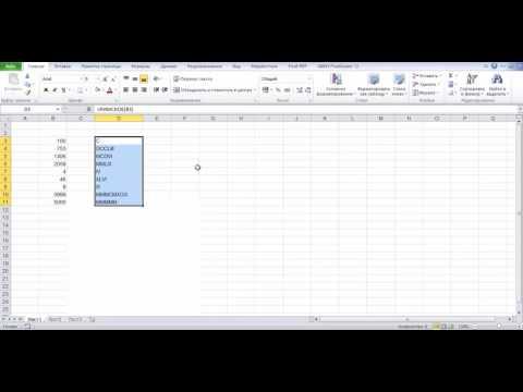 Римские числа в Excel