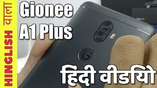 Hindi- Gionee A1 Plus Unboxing Camera Test Features Specs And Details Hinglish Wala