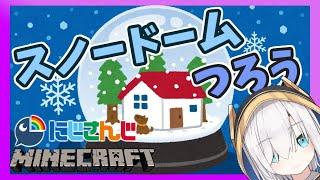 #44【Minecraft】スノードームつくろー!!【アルス・アルマル/にじさんじ】