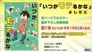 『いつかモテるかな』第1巻発売記念PV!