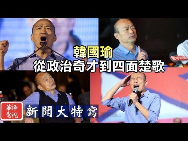韓國瑜:從政治奇才到四面楚歌
