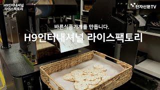 [하이테크 新수도 성남]  쌀과자 기계 제작 전문 기업…