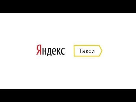 Yandex Taxi ինչպես ճիշտ ընդունել և կատարել պատվեր