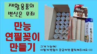 연필꽂이 만들기. (#휴지심재활용, #빈박스재활용, #…