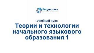 """Вводная видеолекция к курсу """"Теории и технологии начального языкового образования 1"""""""