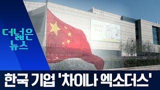 [더넓은뉴스]'차이나 드림' 옛말…중국 떠나는 한국 기업들 | 뉴스A