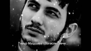 Тимур Муцураев - Погасли свечи... (AllSound/HQ)