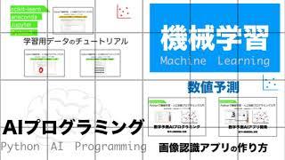 Pythonで機械学習・人工知能(AI)プログラミング入門 | scikit-l