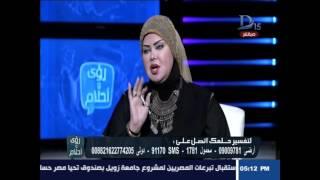 رؤى وأحلام| مع دينا يوسف بضيافة الدكتورة