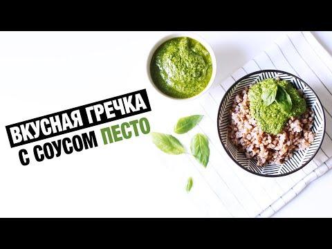 Вкусная гречка с соусом песто! | Рецепт домашнего песто - Простые вкусные домашние видео рецепты блюд