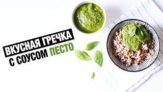 Вкусная гречка с соусом песто! | Рецепт домашнего песто