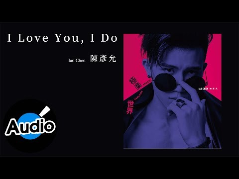 陳彥允 Ian Chen【I Love You, I Do】Official Lyric Video - 電視劇《我的極品男友》插曲
