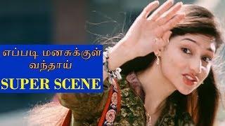 Eppadi Manasukkul Vanthai - Intro Scene | P. V. Prasath | Vishva, Irfaan