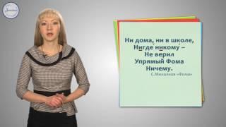 Русский 7 Буквы е и в приставках НЕ  и НИ  отрицательных наречий