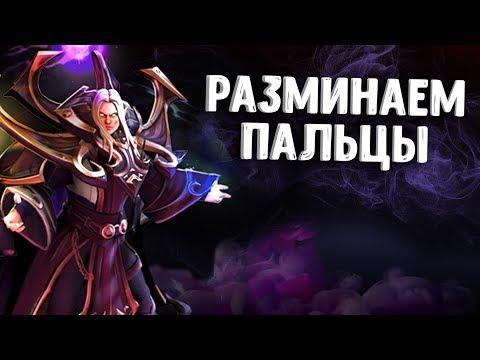 видео: РАЗМИНКА НА ИНВОКЕРЕ В ДОТА 2 - practice invoker dota 2