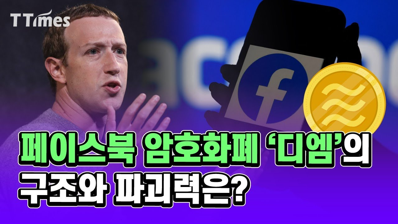 암호화폐로 전 세계 '페이스북 경제권'을 구축하겠다는 저커버그