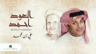 Ali Ben Mohammed … Aloud Ahmed - Lyrics | علي بن محمد … العود احمد  - بالكلمات